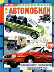 Лев Шугуров. Автомобили. Энциклопедия техники (2006) DjVu