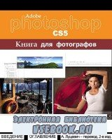 Келби С. - Adobe Photoshop CS5. Книга для фотографов (2 издание перевода) [ ...