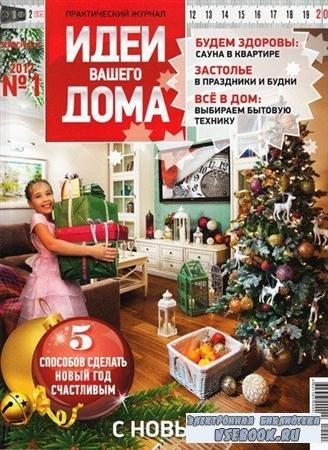 Идеи вашего дома №1 (январь 2012)