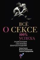 Огородникова Т., Костин Э.-Всё о сексе. 100% успеха: энциклопедия сексуальн ...