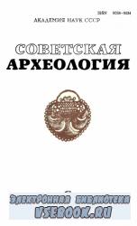 Советская археология №1-4 1986