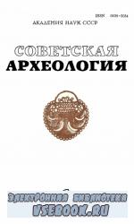 Советская археология №1-4 1987