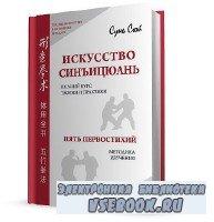 Сунь Сюй - Искусство СинъИЦюань, том 1: Пять Первостихий (2010)