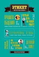Коллектив авторов. Этикет. Краткая энциклопедия (2011)