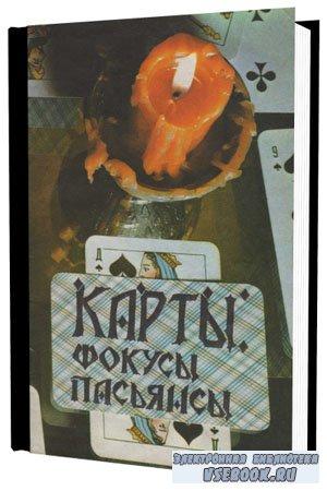 Соколова Т.В. - Карты, фокусы, пасьянсы. 1990