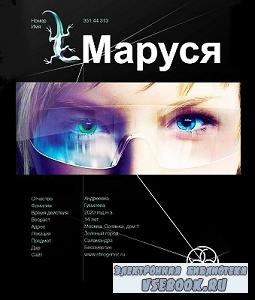 Полина Волошина, Евгений Кульков. Маруся (Аудиокнига)