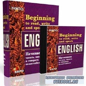 Р. Ефимова. Фонетика. Начинаем читать, писать и говорить по-английски (с ау ...