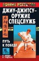 И. Линдер, И. Грядунов - Джиу-джитсу - орудие спецслужб. Путь к победе (200 ...