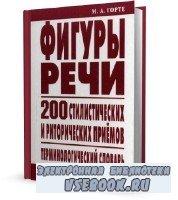 Марина Александровна Горте -  Фигуры речи: терминологический словарь (2007)