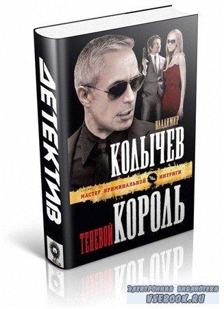 Колычев Владимир - Теневой король