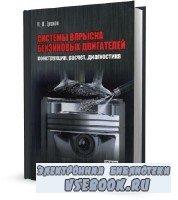 Ерохов В.И. - Системы впрыска бензиновых двигателей: конструкция, расчет, д ...