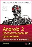 Рето Майер - Android 2. Программирование приложений для планшетных компьюте ...