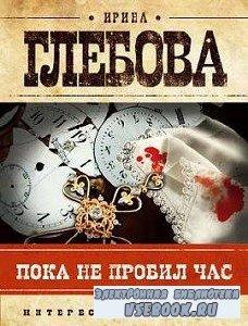 Ирина Глебова. Пока не пробил час