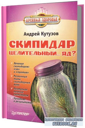 Кутузов А.И. - Скипидар – целительный ...яд?