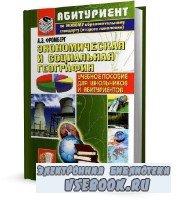 Фромберг А.Э. - Экономическая и социальная география (2011)