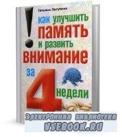 Лагутина Т. В. - Как улучшить память и развить внимание за 4 недели (2011)