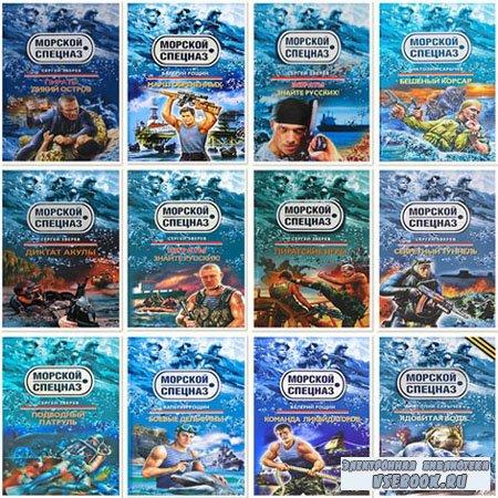 Сборник произведений: Морской спецназ. 40 книг