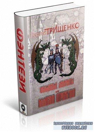 Трищенко Сергей - Фальшивые лабиринты или Иллюзия отражения