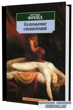 Толкование сновидений. Зигмунд Фрейд