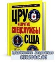 И. В. Пыхалов - ЦРУ и другие спецслужбы США (2010)