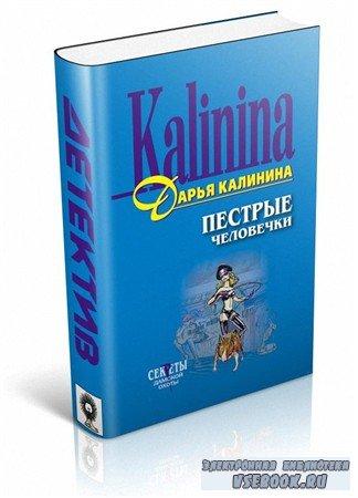 Калинина Дарья - Пестрые человечки