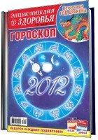 Народный лекарь. Энциклопедия здоровья №25 (декабрь 2011)
