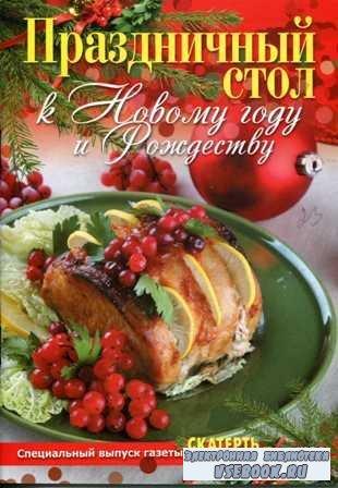 Скатерть самобранка № 34, 2011. Праздничный стол к новому году и рождеству