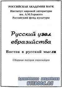 Русский узел евразийства. Восток в русской мысли. Сборник трудов евразийцев