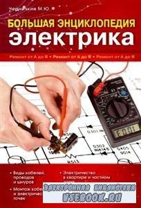 Черничкин М.Ю. Большая энциклопедия электрика (2011) PDF