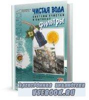 Миклашевский Н. В., Королькова С. В. - Чистая вода. Системы очистки и бытов ...