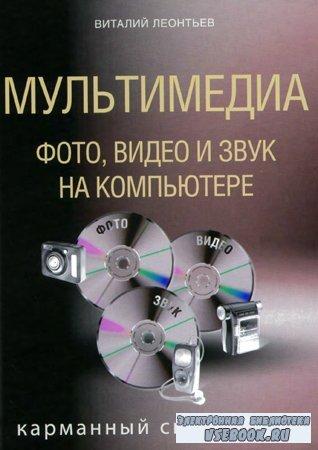 Мультимедиа: фото, видео и звук на компьютере. Карманный справочник