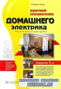 Корякин-Черняк С. Л. Краткий справочник домашнего электрика (2006) DjVu