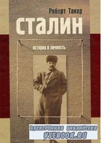 Сталин. История и личность. Путь к власти. 1879-1929. У власти. 1928-1941