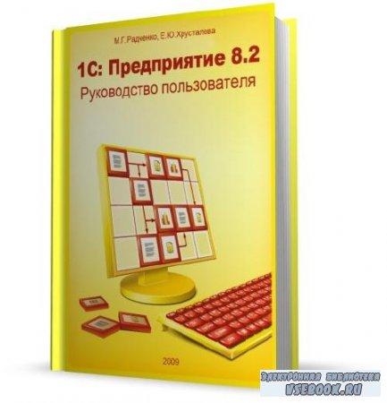 1С Предприятие 8.2 Руководство пользователя