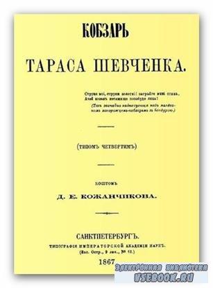 Шевченко Т.Г. - Кобзарь (1867 /PDF)