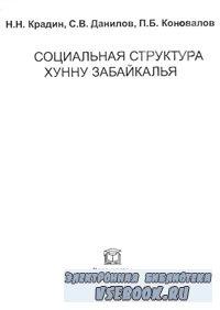 Социальная структура хуннов Забайкалья