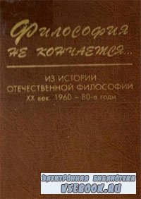 Философия не кончается... Из истории отечественной философии. XX век: В 2-х ...