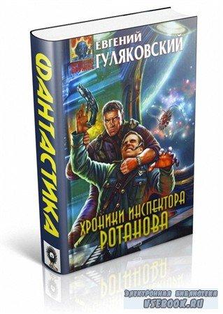 Гуляковский Евгений - Хроники инспектора Ротанова