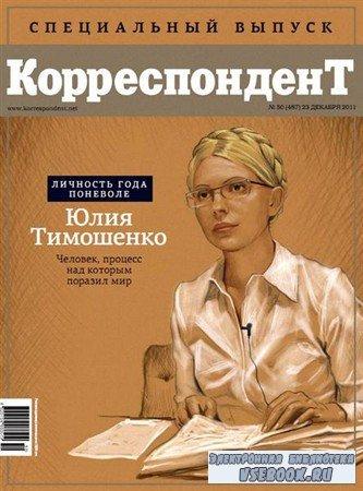 Корреспондент  №50 (487)  декабрь 2011 Украина