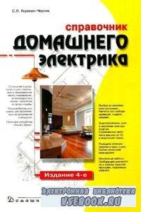 Корякин-Черняк С. Л. Справочник домашнего электрика (2006) DjVu