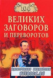 И.А. Мусский. 100 великих заговоров и переворотов (Аудиокнига)