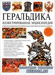 Стивен Слейтер. Геральдика. Иллюстрированная энциклопедия (2005) PDF