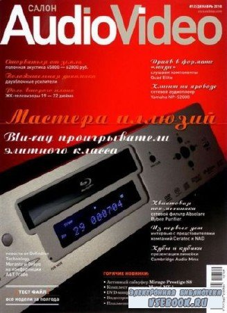 Салон Audio Video №12 (декабрь 2010)