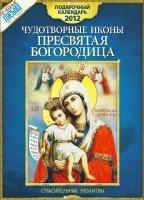 Чудотворные иконы. Пресвятая Богородица. Православный календарь на 2012 год