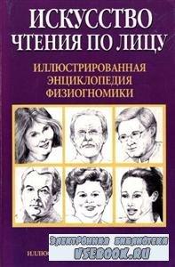 Мэк Фулфер. Искусство чтения по лицу (2004) PDF