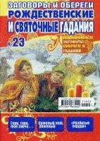 Заговоры и обереги рождественские и святочные гадания №23 (2011)