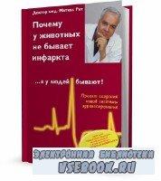 Рат М. - Почему у животных не бывает инфаркта, а у людей бывают! (2010)