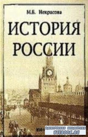 История России. Учебное пособие
