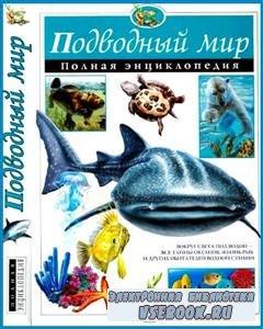 Юлия Школьник. Подводный мир. Полная энциклопедия (2006) PDF