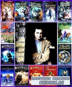 Джонатан Страуд. Собрание сочинений (2005 – 2011) FB2, RTF
